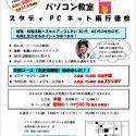 新春特別キャンペーン(4月も継続!)