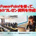 1日でできるPowerPointスライドショー
